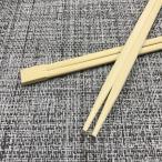 割り箸 竹箸24cm 裸 100膳ポリ入り