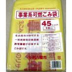 名古屋市指定ゴミ袋 許可業者用 可燃45L 30枚x20ポリ