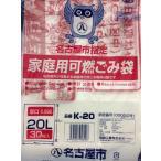 名古屋市指定ゴミ袋 家庭用 可燃 20L 30枚 厚口
