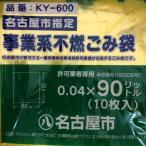 名古屋市指定ゴミ袋 許可業者用 不燃90L 10枚