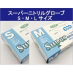 フジ スーパーニトリルグローブ 青 粉なし パウダーフリー 選べるサイズ S M L 100枚