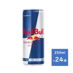レッドブル RedBull 250ml 1ケース 24本 【送料無料 北海道、九州、沖縄、離島を除く】