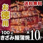 国産きざみ鰻100g 10パックセット ひつまぶし風 九州産 国産鰻 備長炭焼き 送料無料 ギフト