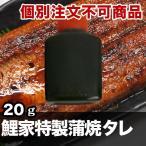 鯉家特製蒲焼タレ20g(個別注文不可商品)