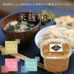 米麹味噌 1kg