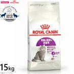 ロイヤルカナン ROYAL CANIN 猫 キャットフード センシブル 15kg(ロイヤルカナン ROYALCANIN ドライフード)