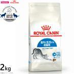 Yahoo!コジコジポイント最大16倍! ロイヤルカナン ROYAL CANIN 猫 キャットフード インドア 2kg(ロイヤルカナン ROYALCANIN ドライフード)