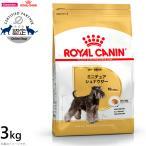 ロイヤルカナン ROYAL CANIN 犬 ドッグフード ミニチュアシュナウザー成犬・高齢犬用 3kg(ロイヤルカナン ROYALCANIN ドライフード)