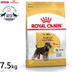 ポイント最大12倍! ロイヤルカナン 犬 ドッグフード ミニチュアシュナウザー成犬・高齢犬用 7.5kg(ロイヤルカナン ドライフード)