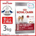ロイヤルカナン SHN ミディアム ダーマコンフォート 犬用 3kg