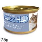 店内ポイント最大22倍! フォルツァ10 メンテナンス モイストウェット マグロ&アンチョビ 85g(キャットフード 猫缶 無添加)