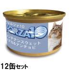 本日限定!店内ポイント最大36倍! フォルツァ10 メンテナンス モイストウェット マグロ&アンチョビ 12缶セット(キャットフード 猫缶 無添加)
