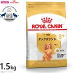 Yahoo!コジコジポイント最大35倍! ロイヤルカナン 犬 ドッグフード ダックスフンド 中・高齢犬用 1.5kg(ロイヤルカナン ドライフード)