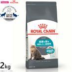 Yahoo!コジコジポイント最大16倍! ロイヤルカナン 猫 キャットフード ユリナリーケア 2kg(ロイヤルカナン ドライフード 泌尿器ケア ウリナリー )