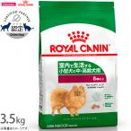 Yahoo!コジコジポイント最大12倍! ロイヤルカナン 犬 ドッグフード インドアライフ シニア 3.5kg