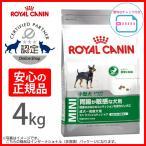 ポイント最大16倍! ロイヤルカナン ROYAL CANIN 犬 ドッグフード ミニ ダイジェスティブ ケア 4kg(ロイヤルカナン)