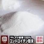 サメ軟骨100%コンドロイチン(粉末状)《100g》