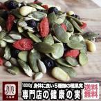 【送料無料】 健康の実  1kg ナッツとドライフルーツの専門店が贈る健康ミックス