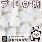 ブドウ糖 国産 400g 鹿児島県産のサツマイモを使用した100%国産の ぶどう糖