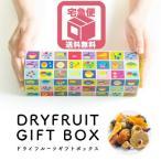ドライフルーツ ギフトボックス  めくるめく世界のドライフルーツ8種類の詰め合わせ セット ギフト プレゼント