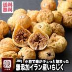 ドライいちじく 小粒 無添加 ドライフルーツ 340g イラン産 砂糖不使用 で自然の甘さ 木の上で完熟し乾燥 果実の美味しさが詰まってい