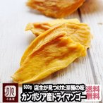 ドライマンゴー ドライフルーツ カンボジア産 500g 送料無料 店主が一番美味いと思う至極の マンゴー