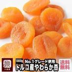 ドライアプリコット 干し杏 肉厚 やわらか 干しあんず トルコ産 1kg 砂糖不使用 宅急便送料無料 最高クラスの ドライ杏