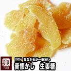 生姜糖 ドライフルーツ しょうが タイ産 1kg 宅急便送料無料 砂糖菓子 肉厚でしっかり生姜の味を楽しめます