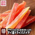 パパイヤ ぱぱいや ドライフルーツ タイ産 1kg 宅急便送料無料 甘みの強いトロピカルフルーツの定番