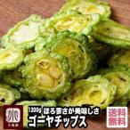 【宅急便送料無料】 ゴーヤチップ 1.2kg 鮮度に自信あり ほんのりした苦みがサクサク美味い!