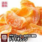 ショッピングオレンジ ドライオレンジ ドライみかん ドライフルーツ オレンジ 1kg タイ産 宅急便送料無料 オレンジ と みかん の間のような酸味とジューシーな甘さ