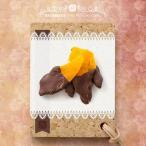 ドライフルーツ ドライマンゴー チョコレート 70g ベルギー産 最高級 チョコレート 使用 専門店 の ドライフルーツ の味がしっかりする チョコレート