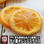 ドライオレンジ スライスオレンジ ドライフルーツ タイ産 200g ノンワックス 苦みと甘さのバランスがとっても良い