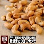 【宅急便送料無料】 素焼きカシューナッツ インド産 300g 甘さ・香ばしさの深煎りロースト