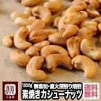 素焼き カシューナッツ 1kg 宅急便 送料無料 インド産 ナッツ 専門店の甘さ・香ばしさの深煎りロースト
