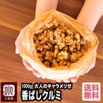キャラメリゼ 香ばし クルミ 1kg 宅急便 送料無料 ナッツ 専門店の甘さを抑えた大人味の ナッツ