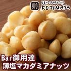 マカダミアナッツ:薄塩ロースト《180g》