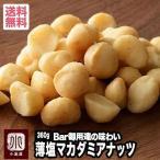 マカダミアナッツ:薄塩ロースト《360g》