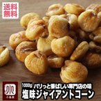 【宅急便送料無料】 Bar御用達のジャイアントコーン 1kg ナッツの鮮度が良く香ばしい