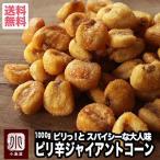 【宅急便送料無料】 ジャイアントコーン ピリ辛味 1kg  ナッツの鮮度が良く香ばしい