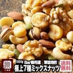 ミックスナッツ:7種類ミックスナッツ《1kg》