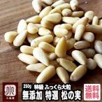 【宅急便送料無料】 松の実 特級AAグレード 250g 新物入荷 ふっくら大粒 コクと甘み
