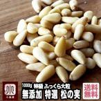 【宅急便送料無料】 松の実 特級AAグレード 1kg 新物入荷 ふっくら大粒 コクと甘み