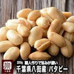 バターピーナッツ 中手豊 200g 千葉県八街産  新豆使用 職人焙煎