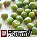 青豆 青ピース 麻辣青豆 350g 藤椒(タンジャオ) と 花椒(ホアジャオ) が効いて一味違う辛みと痺れ
