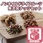 ノンオイル ドライフルーツ 2種 & 無添加 ナッツ 6種 セット おいしい 健康 美容 セット