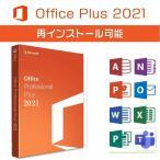 Microsoft Office 2021 Professional Plus 64bit 1PC マイクロソフト オフィス2019以降最新版 ダウンロード版 正規版 永久 Word Excel 2021 正式版