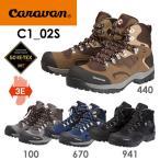 【ポイント12%】ユニセックス トレッキングシューズ 登山靴 キャラバン C1_02S