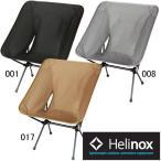 【ポイント13倍】Helinox(ヘリノックス) / タクティカルチェア / 19755001