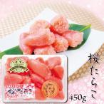 たらこ 桜たらこ 450g 切れ子だけど訳ありじゃない、贈り物にも喜ばれています